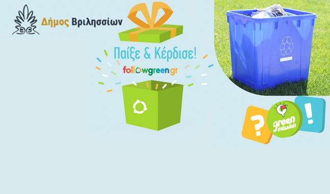 Στον Δήμο Βριλησσίων μαθαίνουμε να ανακυκλώνουμε σωστά & κερδίζουμε δώρα!