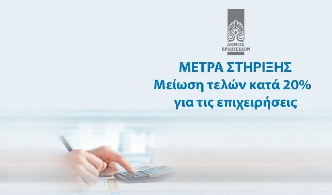Μέτρα στήριξης για τις επιχειρήσεις και τους επαγγελματίες του Δήμου Βριλησσίων