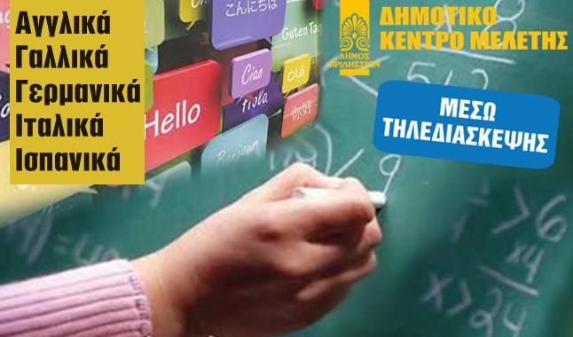 Μέσω διαδικτύου η εκμάθηση ξένων γλωσσών στο Δημοτικό Κέντρο Μελέτης Βριλησσίων