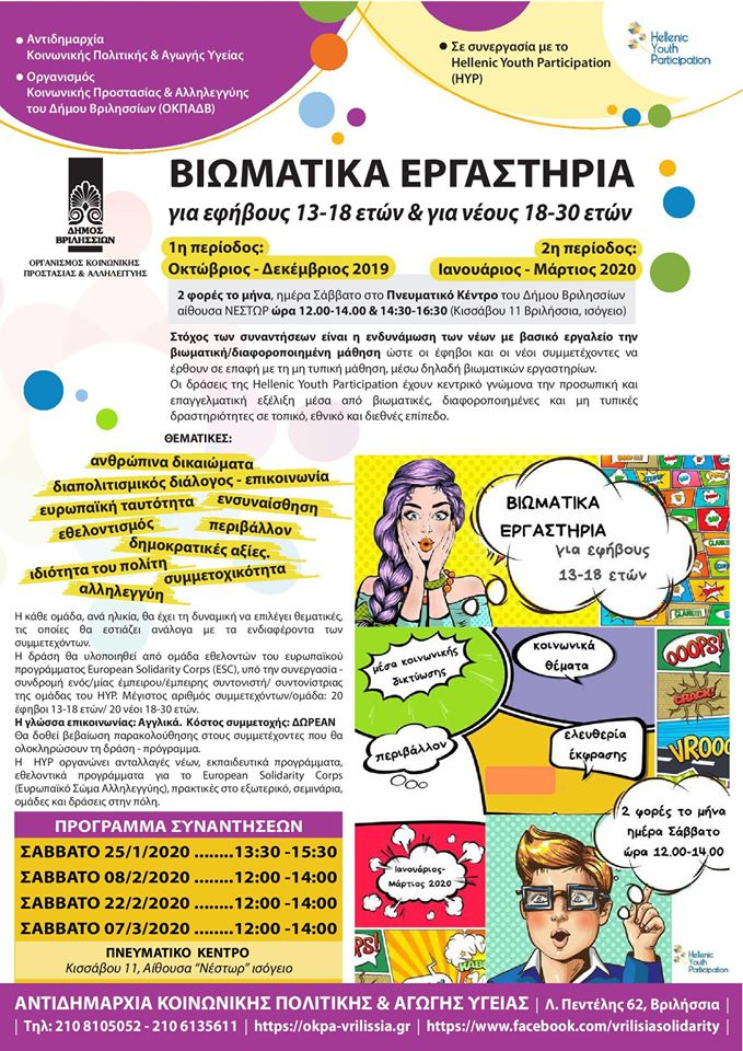 https://www.vrilissia.gr/images/%CE%B2%CE%B9%CF%89%CE%BC%CE%B1%CF%84%CE%B9%CE%BA%CE%B1_.jpg