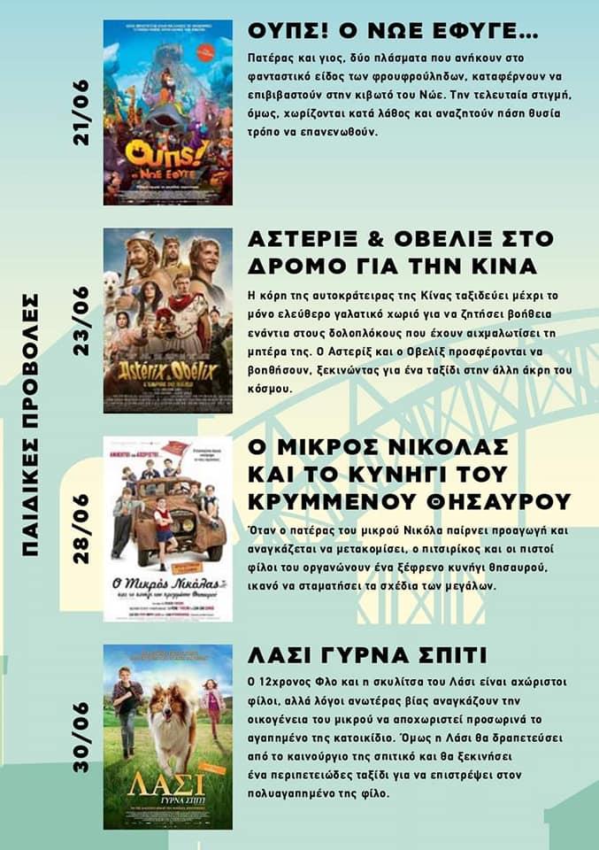 Πρόγραμμα Αγιασμού Σχολικού 'Έτους 2020-2021 στο Δήμο Βριλησσίων