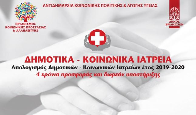 Δημοτικά - Κοινωνικά Ιατρεία Δήμου Βριλησσίων, 4 χρόνια προσφοράς και δωρεάν υποστήριξης