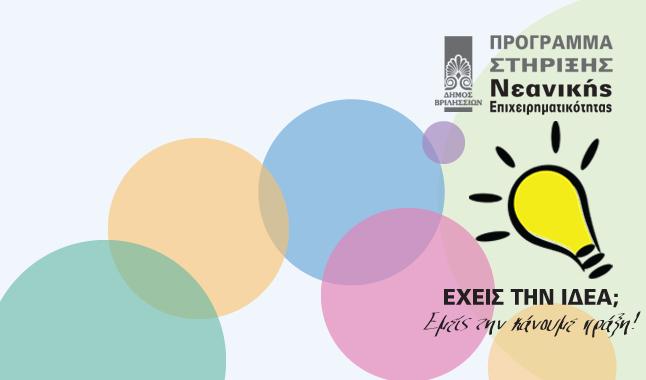 Πρόγραμμα Νεανικής Επιχειρηματικότητας από τον Δήμο Βριλησσίων