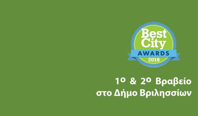 Δύο βραβεία για τον Δήμο Βριλησσίων στο πλαίσιο των 'Best City Awards 2018'