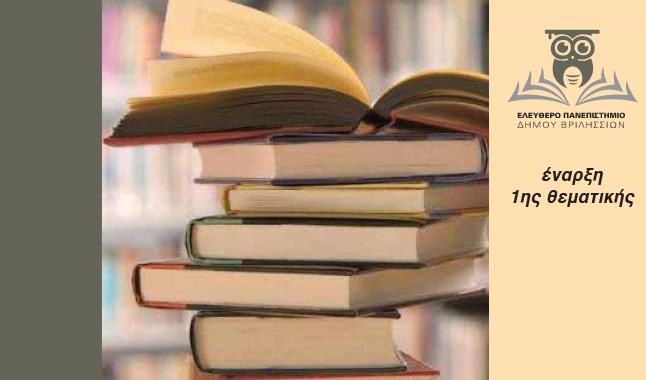 Έναρξη Ελεύθερου Πανεπιστημίου Δήμου Βριλησσίων για την περίοδο 2019-2020