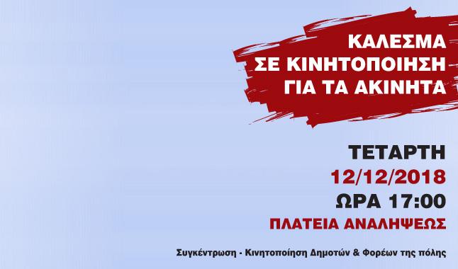 https://www.vrilissia.gr/images/fight_against_state_demands.jpg