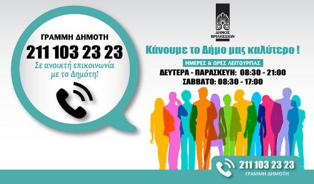 Έναρξη λειτουργίας για τη «Γραμμή Δημότη» στο Δήμο Βριλησσίων