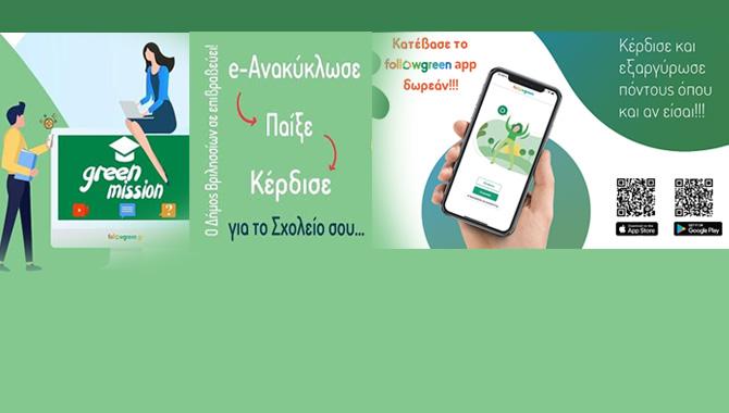 Μένουμε σπίτι  & Επενδύουμε στη Γνώση για την Ανακύκλωση!  Νέα Σχολική Δράση «Πράσινοι Μαθητές σε Αποστολή»