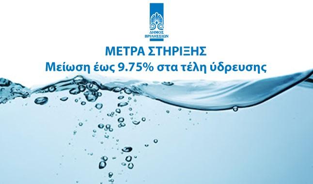 Μείωση τελών ύδρευσης στο Δήμο Βριλησσίων με ομόφωνη απόφαση Δημοτικού Συμβουλίου